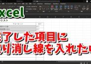 Excel 条件付き書式 エクセル 取り消し線