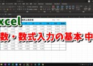 Excel 関数 数式 コピー