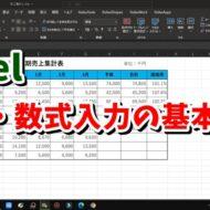 Excel 関数 数式 コピー