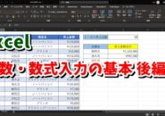 Excel COUNT関数 COUNTA関数 SUMIF関数 使い方