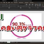 Excel 円グラフ ドーナツグラフ 作り方