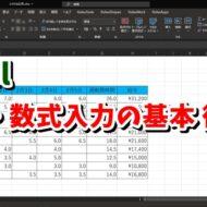 Excel 相対参照 絶対参照 関数