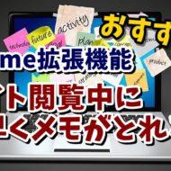 grtmemo Chrome 拡張機能 メモアプリ