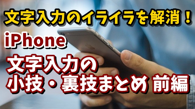 iPhone キーボード カッコ 々