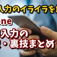 iPhone キーボード 日付 年