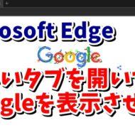 Microsoft Edge Google 新しいタブ