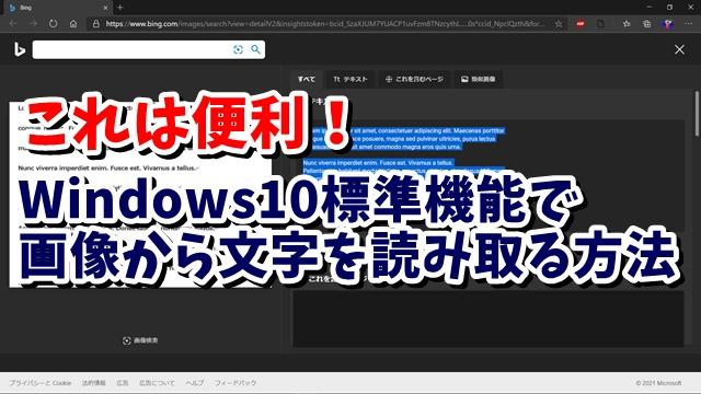 Windows10 検索 スクリーンショットを使用して検索 テキスト