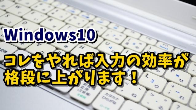 Windows10 日本語入力 変換 無変換