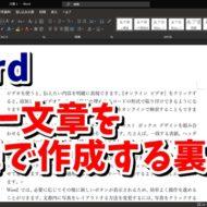 Word ワード RAND関数 ダミー文章