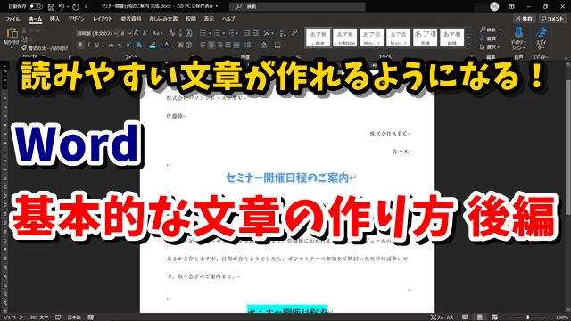 Word ワード 文字揃え フォント