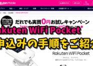 楽天モバイル キャンペーン いつまで RakutenWiFiPocket 評判