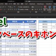 Excel エクセル テーブル フィルタ