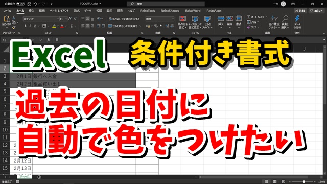 Excel 条件付き書式 TODAY関数 エクセル