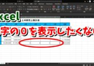 Excel IF関数 セルの書式設定 ゼロ