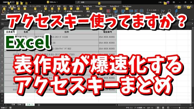 Excel アクセスキー ショートカットキー 罫線