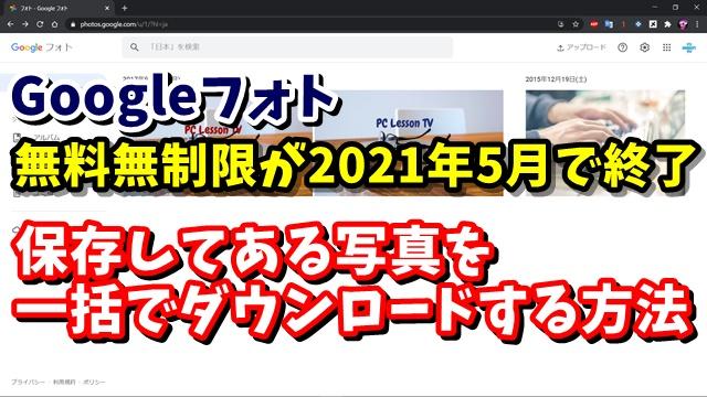 Googleフォト 写真 動画 ダウンロード 容量