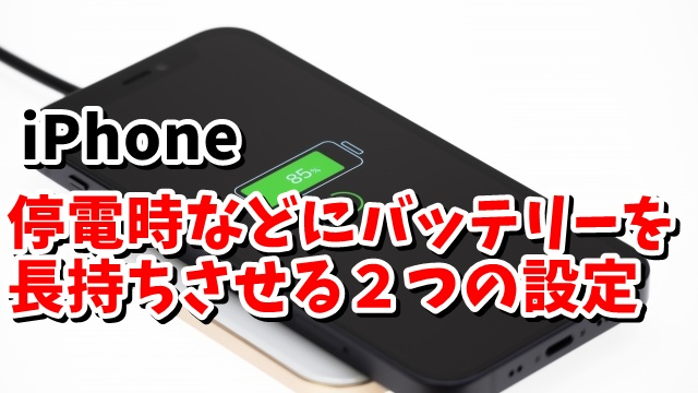 iPhone バッテリー 低電力モード コントロールセンター