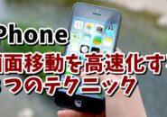 iPhone 画面スクロール アプリ切り替え ステータスバー