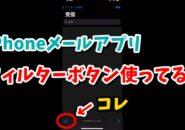 iPhone メールアプリ フィルタボタン 抽出