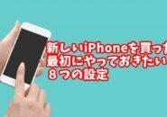 iPhone アイフォン 設定