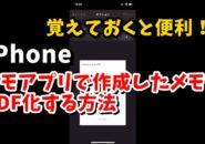 iPhone メモアプリ PDF 共有