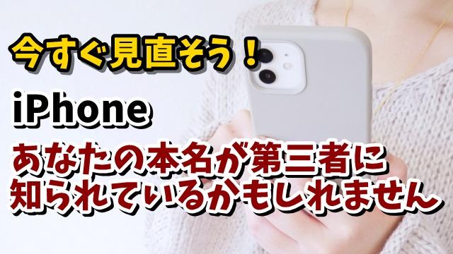 iPhone エアドロップ 名前 共有範囲