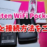 RakutenWiFiPocket 楽天モバイル 接続方法 スマートフォン