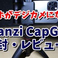 Ulanzi CapGrip スマホホルダー シャッター