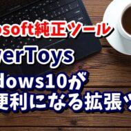 Windows10 PowerToys 拡張ツール Microsoft