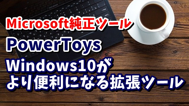Windows10 PowerToys 拡張ツール Microsoft
