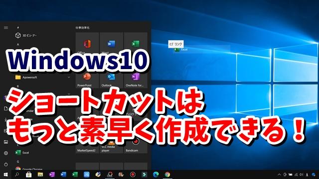 Windows10 ショートカット 作り方 デスクトップ