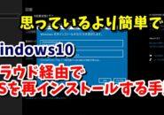 Windows10 再インストール リカバリ 再セットアップ