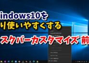 Windows10 タスクバー 設定 固定