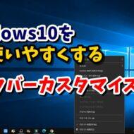 Windows10 タスクバー カスタマイズ 設定