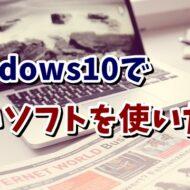 Windows10 ウィンドウズ10 互換モード 使い方