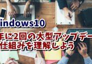 Windows10 大型アップデート 2021 いつ