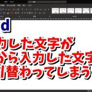Word 上書きモード 無効 挿入モード