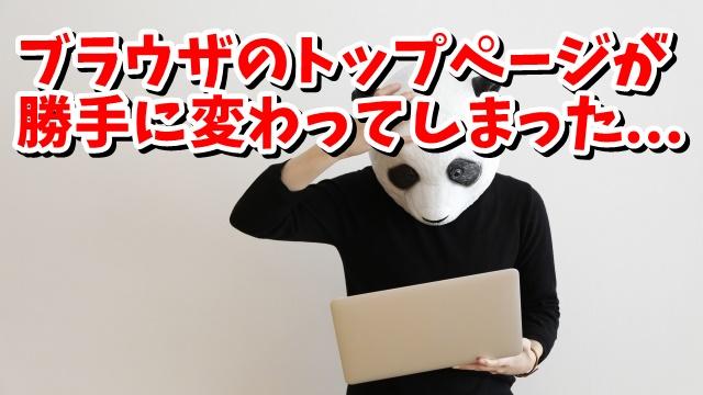 ブラウザ トップページ 変更 Chrome