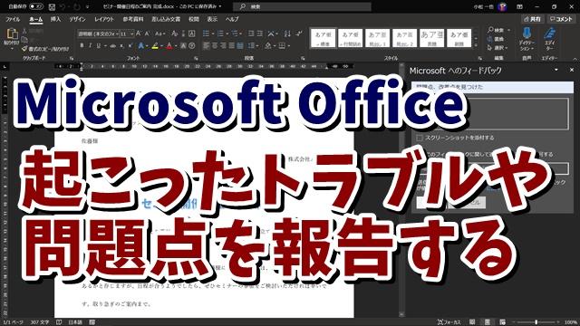 Word Excel トラブル フィードバック