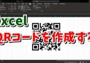 Excel QRコード バーコード 作り方