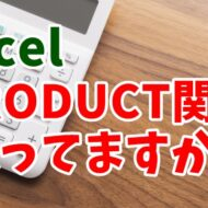 Excel PRODUCT関数 掛け算 関数