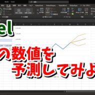 Excel 予測シート 数値 エクセル