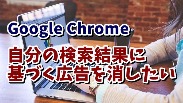 Google Chrome アカウント設定 広告のカスタマイズ リスティング広告