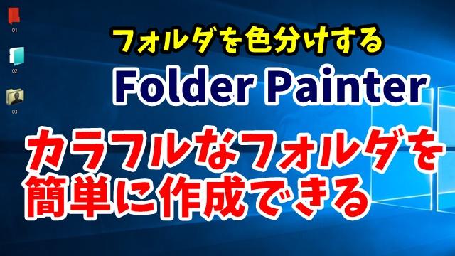 FolderPainter フォルダ 色分け フリーソフト