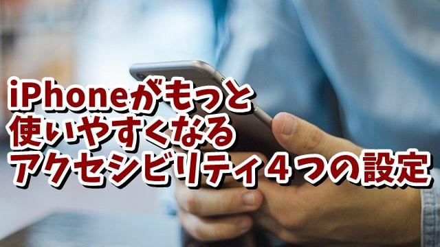 iPhone アクセシビリティ 背面タップ 拡大鏡