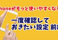 iPhone アイフォン 通知 顔認証
