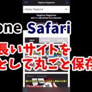 iPhone Safari スクリーンショット 丸ごと