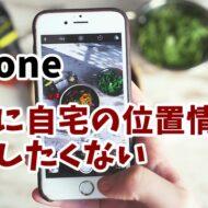 iPhone カメラ 写真 位置情報