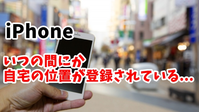 iPhone 位置情報 削除 プライバシー