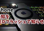 iPhone アイフォン LEDフラッシュ アクセシビリティ